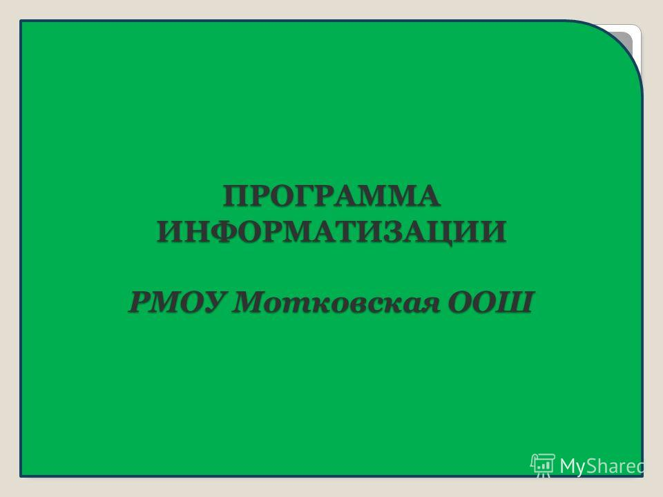 ПРОГРАММА ИНФОРМАТИЗАЦИИ РМОУ Мотковская ООШ