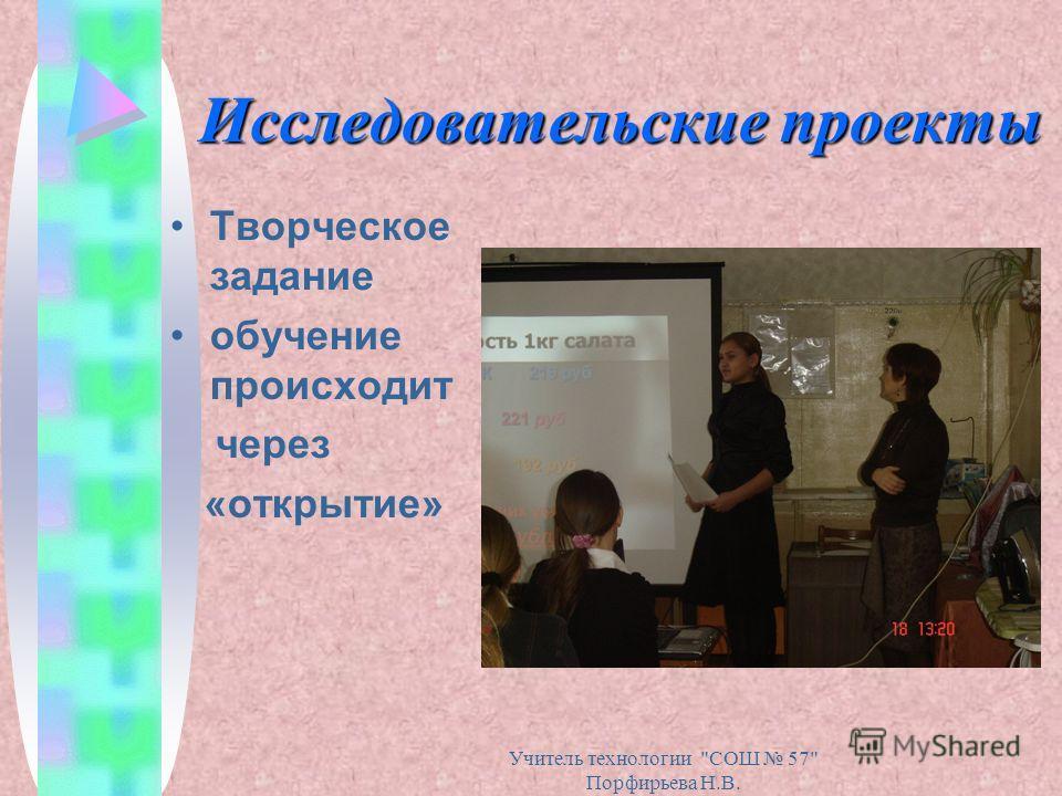 Учитель технологии СОШ 57 Порфирьева Н.В. Исследовательские проекты Творческое задание обучение происходит через «открытие»