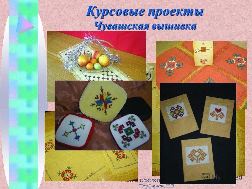 Учитель технологии СОШ 57 Порфирьева Н.В. Курсовые проекты Чувашская вышивка