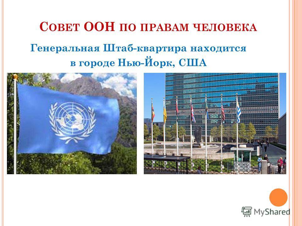 С ОВЕТ ООН ПО ПРАВАМ ЧЕЛОВЕКА Генеральная Штаб-квартира находится в городе Нью-Йорк, США