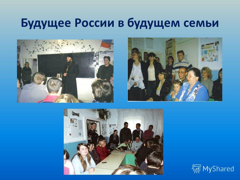 Будущее России в будущем семьи