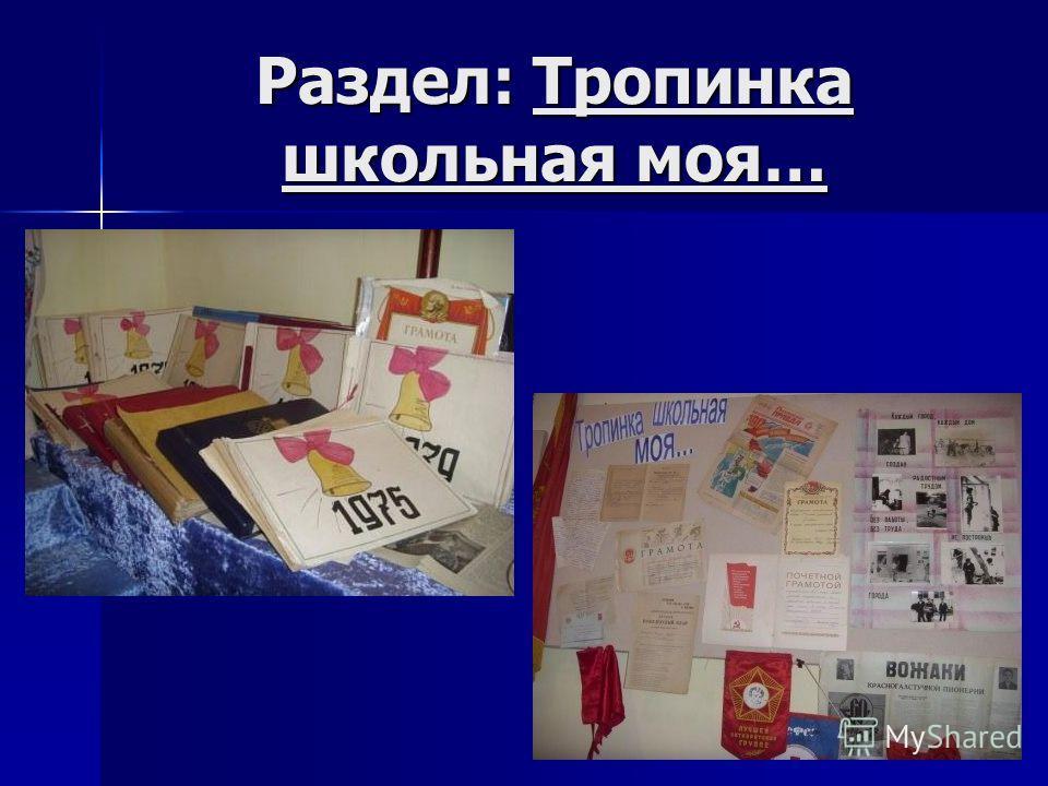 Раздел: Тропинка школьная моя…