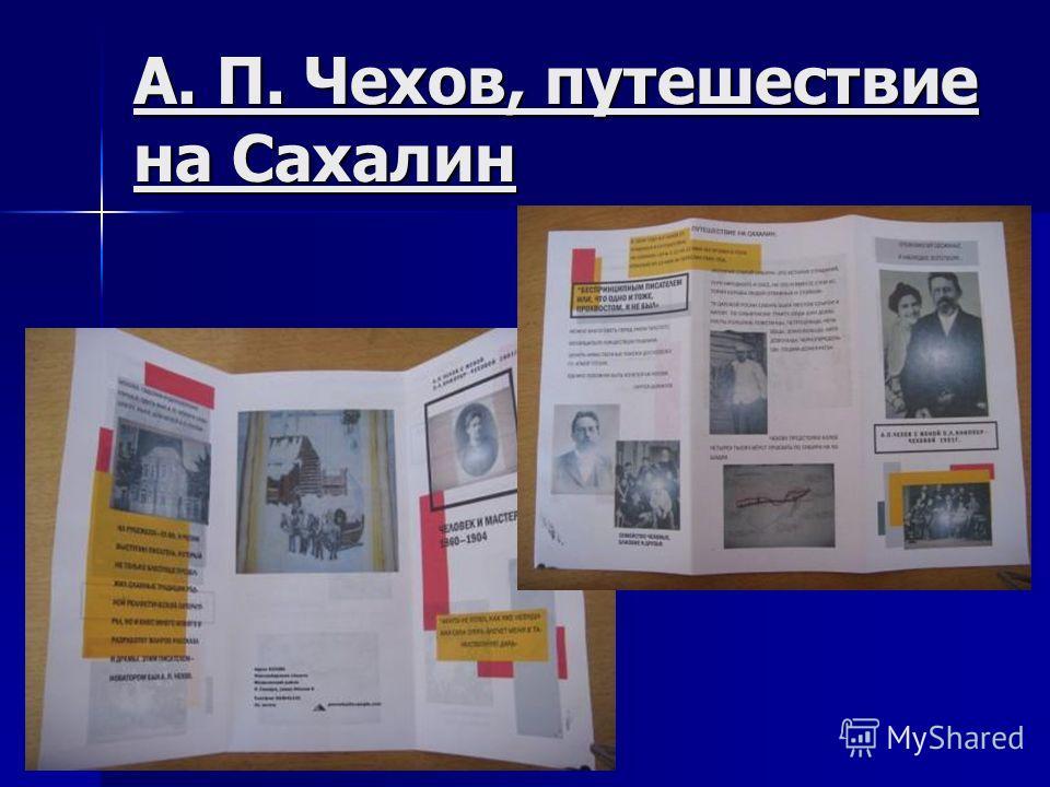 А. П. Чехов, путешествие на Сахалин