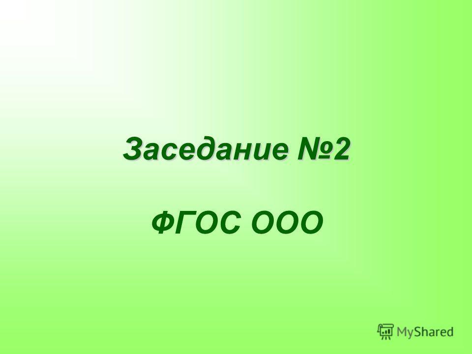 Заседание 2 ФГОС ООО