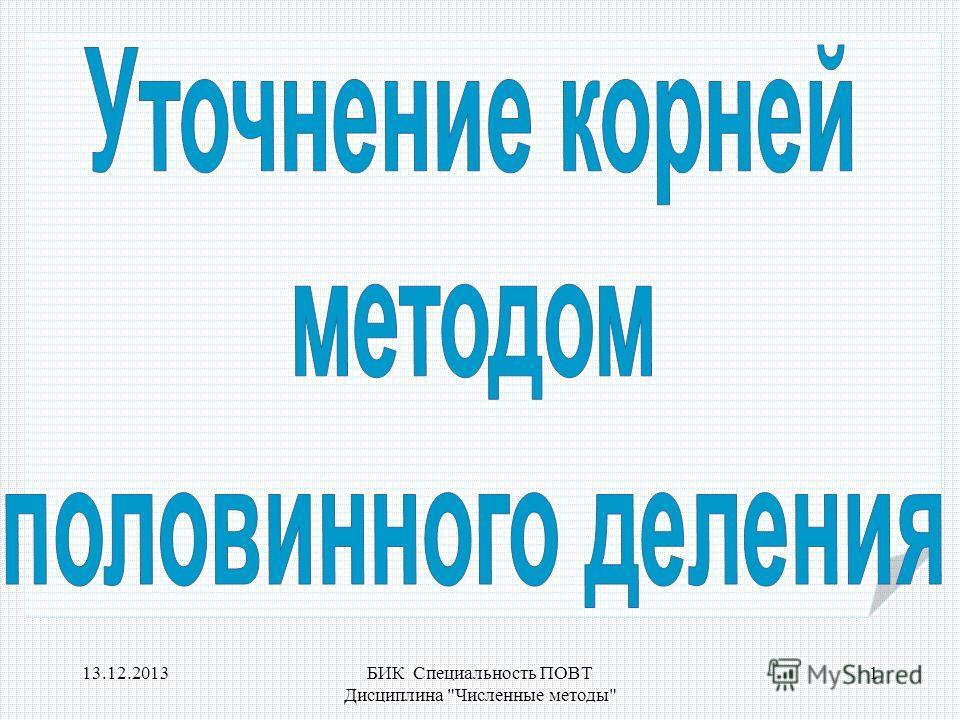 13.12.2013БИК Специальность ПОВТ Дисциплина Численные методы 1