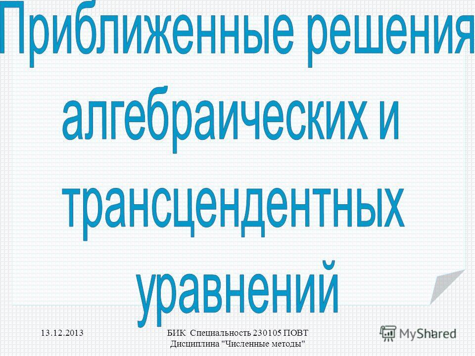 13.12.2013БИК Специальность 230105 ПОВТ Дисциплина Численные методы 1