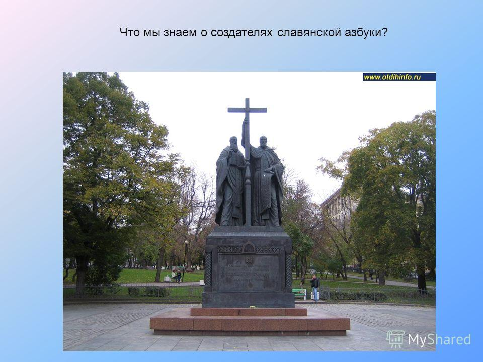 Что мы знаем о создателях славянской азбуки?