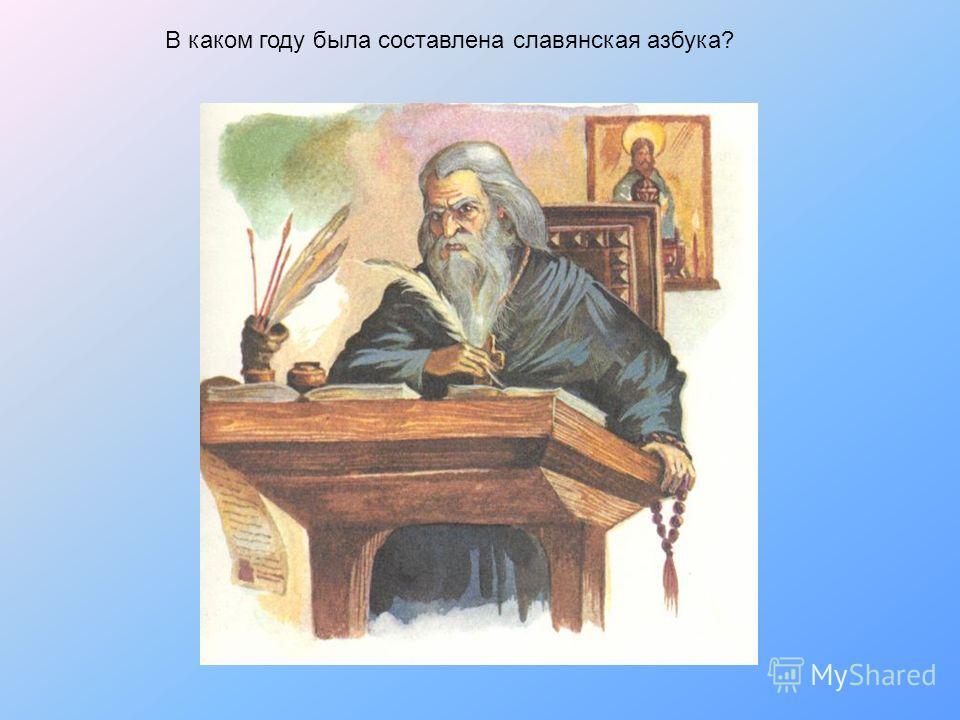 В каком году была составлена славянская азбука?