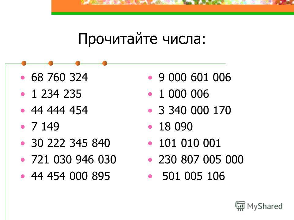Натуральные числа Задания для устного счета Упражнение 1 7 класс Все права защищены. Copyright(c) 2008. http://www.mathvaz.ruhttp://www.mathvaz.ru Copyright(c)