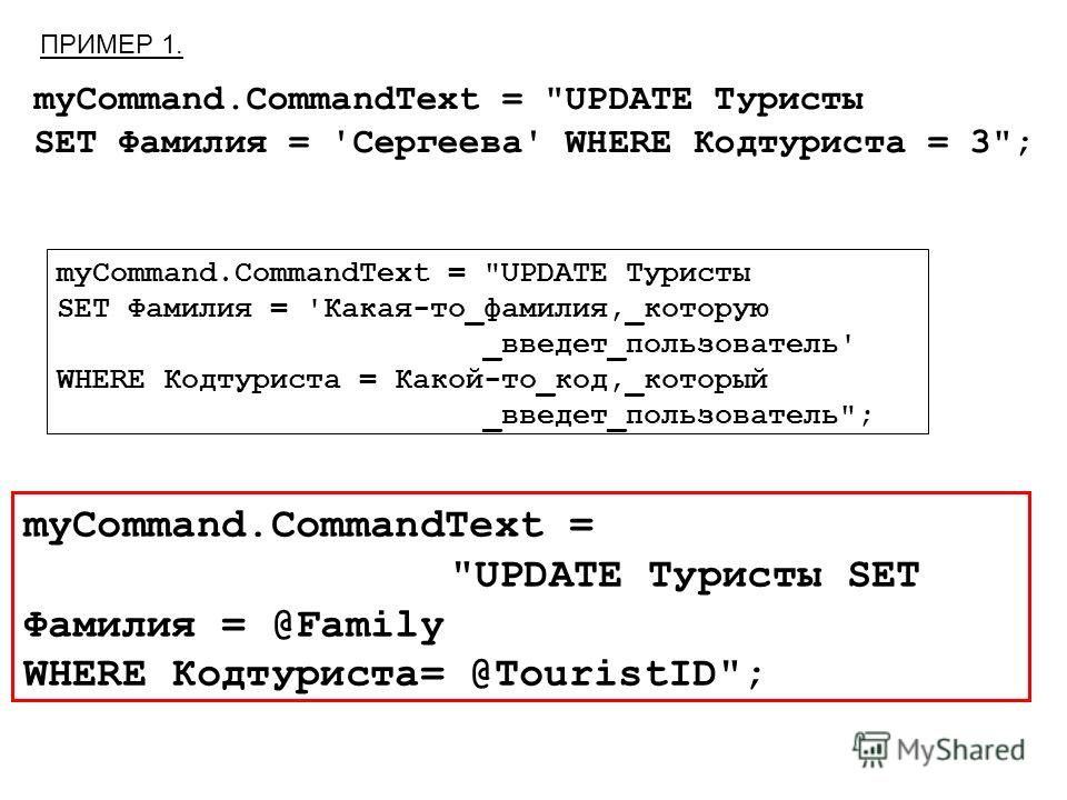 myCommand.CommandText =