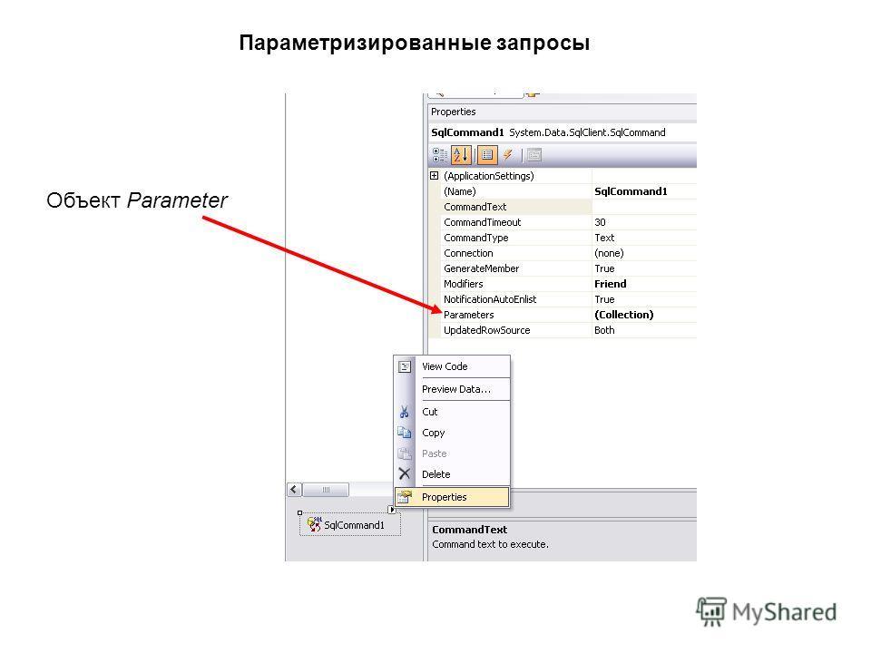 Параметризированные запросы Объект Parameter