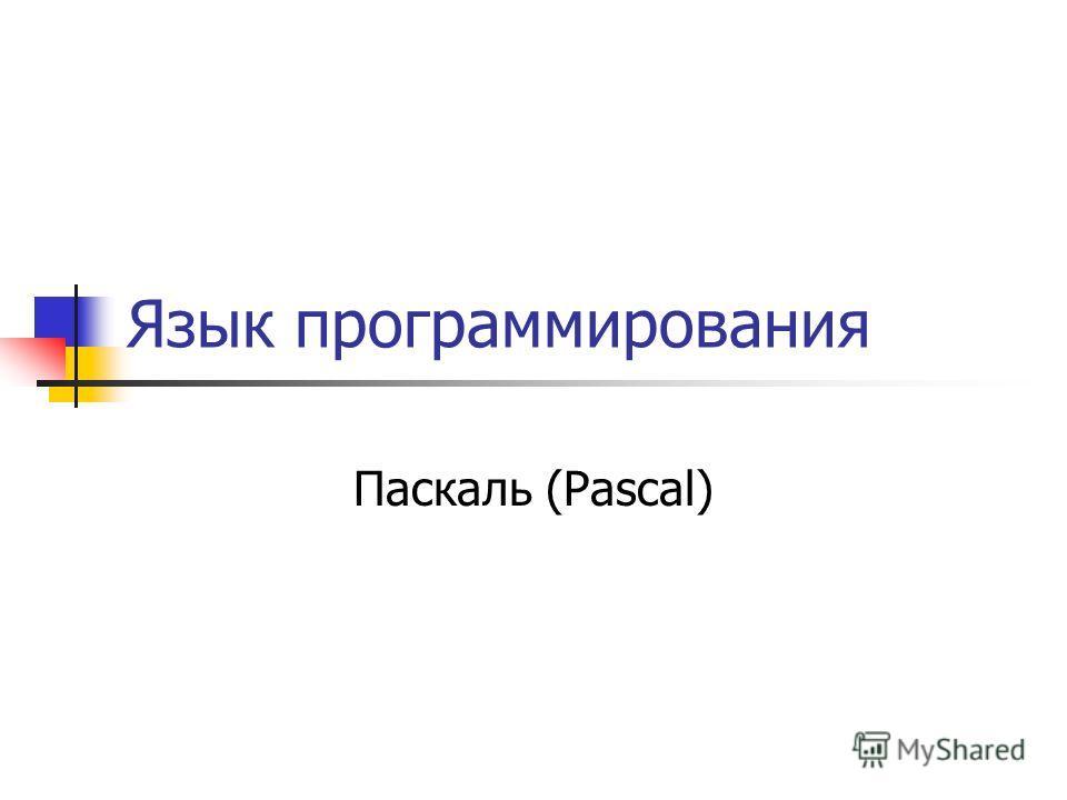 Язык программирования Паскаль (Pascal)