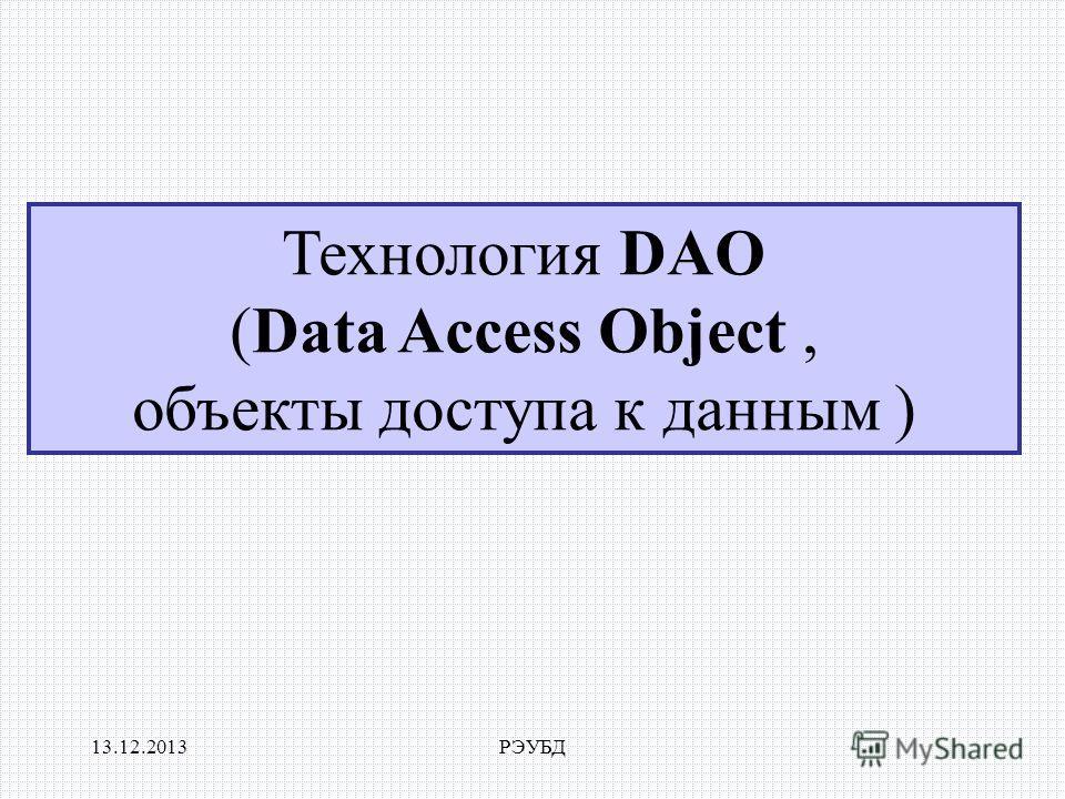 13.12.2013РЭУБД Технология DAO (Data Access Object, объекты доступа к данным )