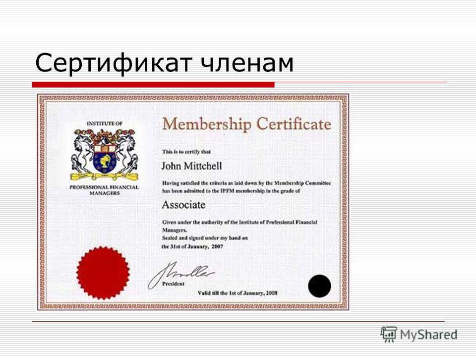 Сертификат членам