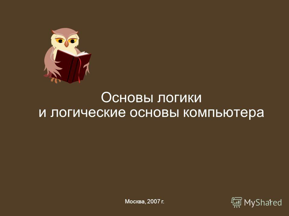 1 из 20 Москва, 2007 г.1 Основы логики и логические основы компьютера