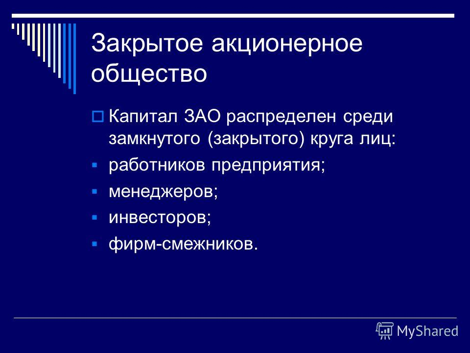 Закрытое акционерное общество Капитал ЗАО распределен среди замкнутого (закрытого) круга лиц: работников предприятия; менеджеров; инвесторов; фирм-смежников.