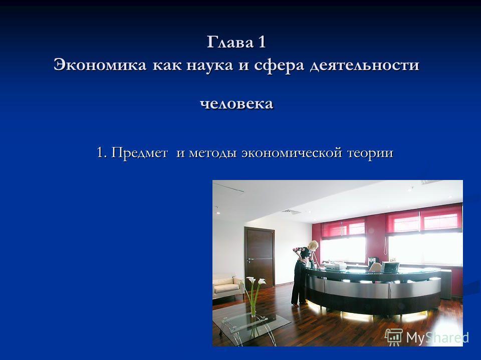 Глава 1 Экономика как наука и сфера деятельности человека 1. Предмет и методы экономической теории