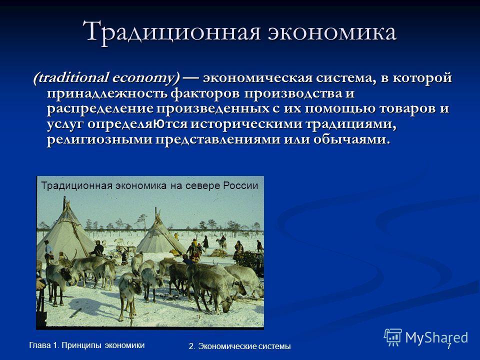 Глава 1. Принципы экономики 72. Экономические системы Традиционная экономика (traditional economy) экономическая система, в которой принадлежность факторов производства и распределение произведенных с их помощью товаров и услуг определя ю тся историч