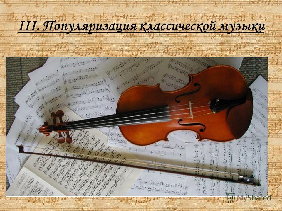 III. Популяризация классической музыки