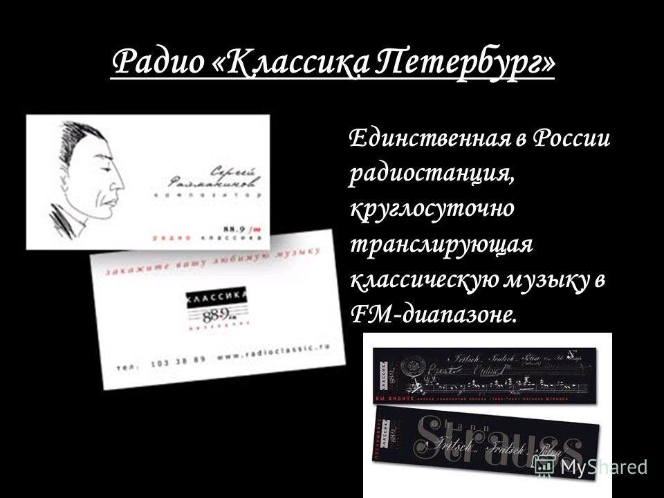 Радио «Классика Петербург» Единственная в России радиостанция, круглосуточно транслирующая классическую музыку в FM-диапазоне.