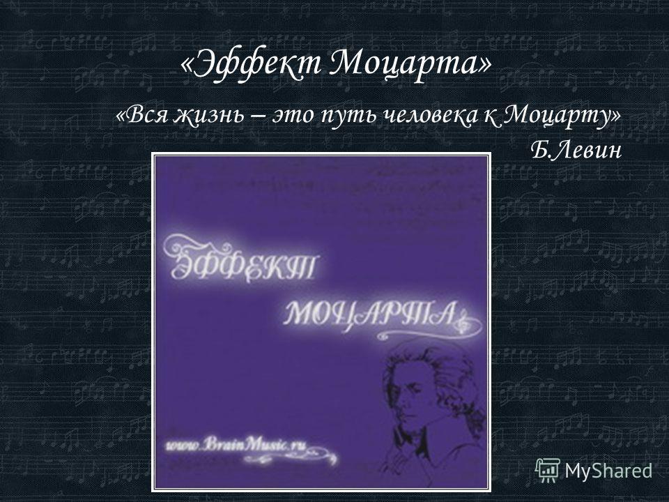 «Эффект Моцарта» «Вся жизнь – это путь человека к Моцарту» Б.Левин