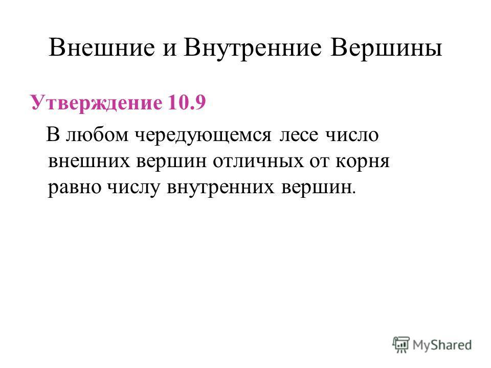 Внешние и Внутренние Вершины Утверждение 10.9 В любом чередующемся лесе число внешних вершин отличных от корня равно числу внутренних вершин.