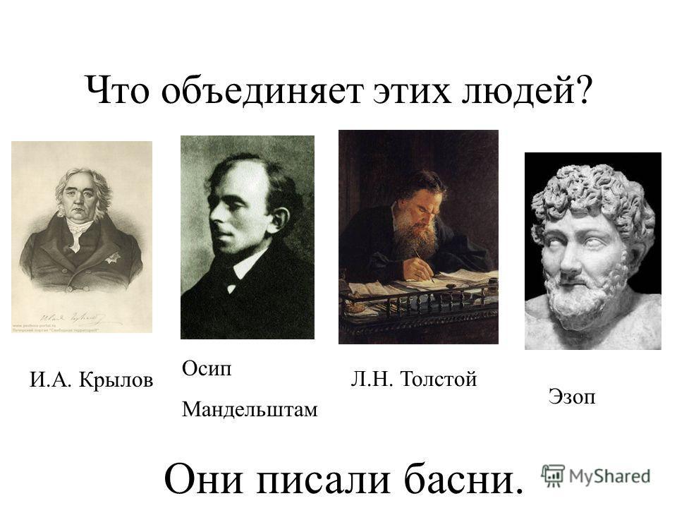 Что объединяет этих людей? И.А. Крылов Осип Мандельштам Л.Н. Толстой Эзоп Они писали басни.