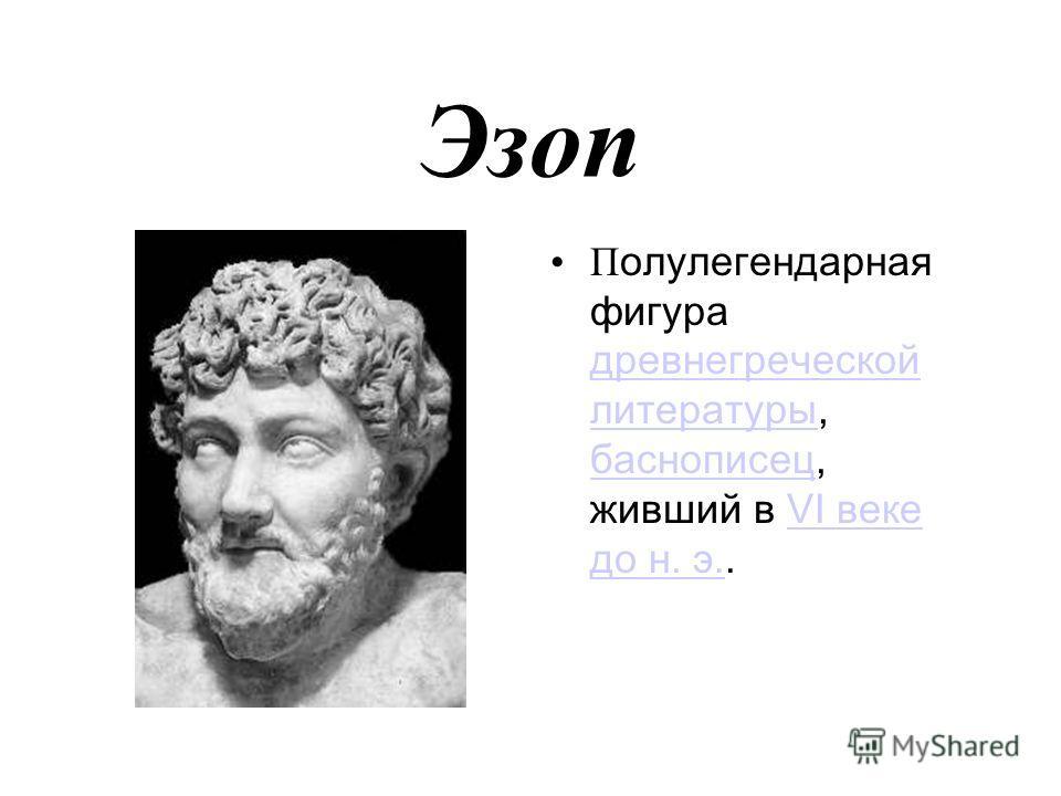 Эзоп П олулегендарная фигура древнегреческой литературы, баснописец, живший в VI веке до н. э.. древнегреческой литературы баснописецVI веке до н. э.