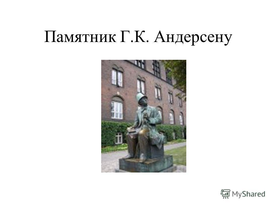 Памятник Г.К. Андерсену