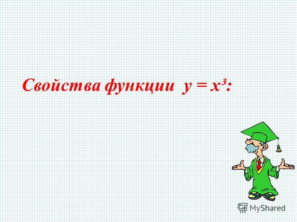 Свойства функции y = x³:
