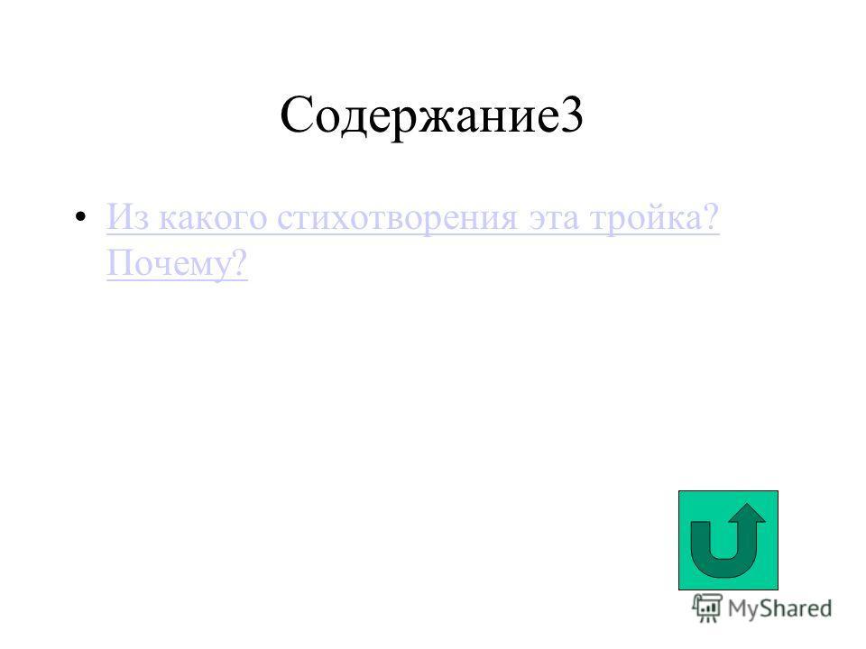 Содержание3 Из какого стихотворения эта тройка? Почему?Из какого стихотворения эта тройка? Почему?