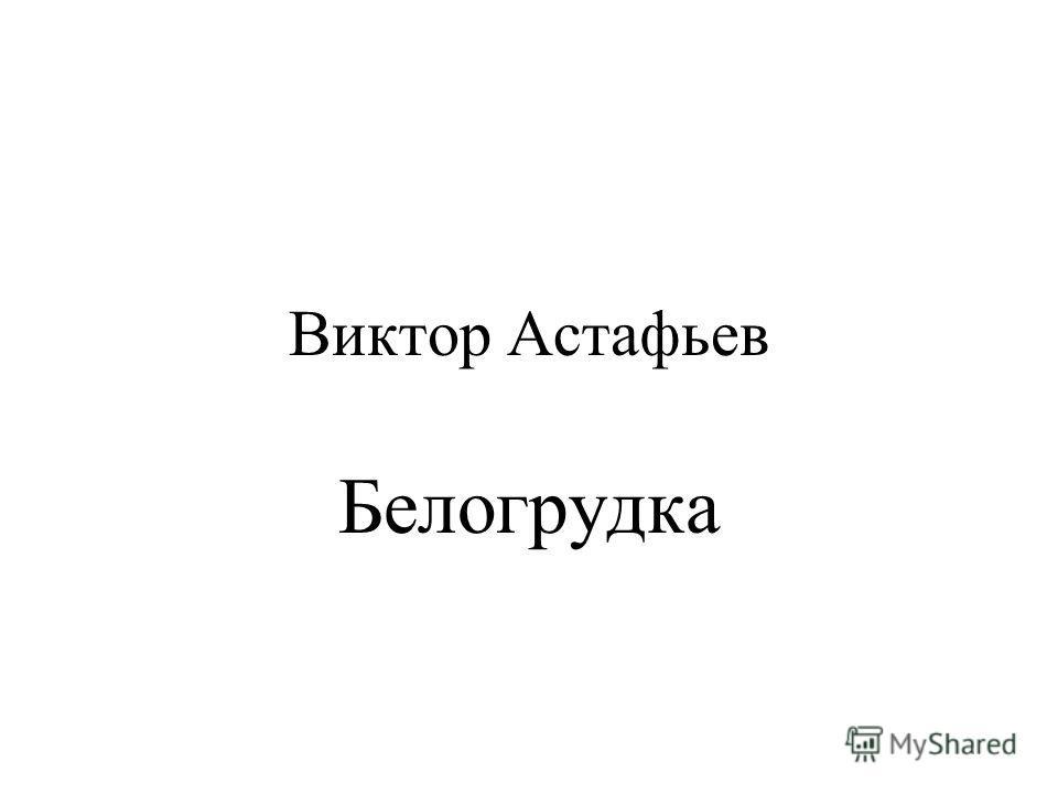 Виктор Астафьев Белогрудка