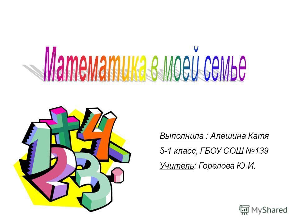 Выполнила : Алешина Катя 5-1 класс, ГБОУ СОШ 139 Учитель: Горелова Ю.И.
