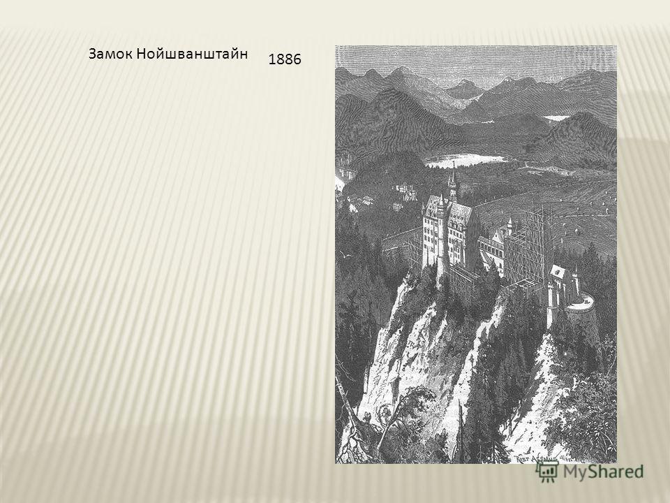 Замок Нойшванштайн 1886
