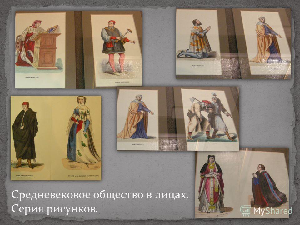 Средневековое общество в лицах. Серия рисунков.