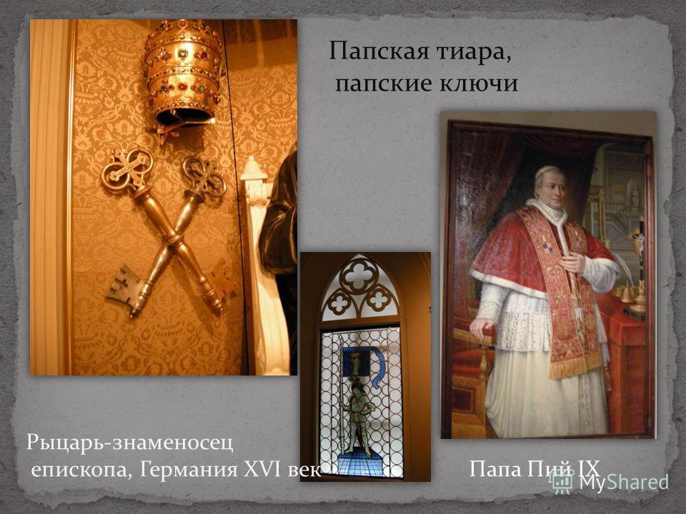 Папская тиара, папские ключи Рыцарь-знаменосец епископа, Германия XVI век Папа Пий IX