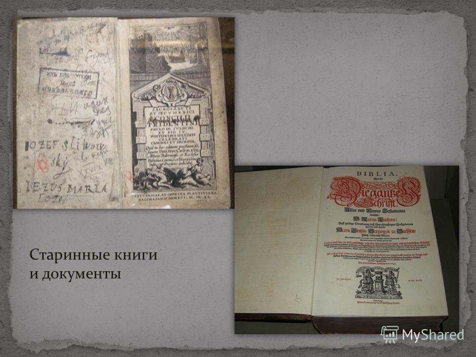 Старинные книги и документы