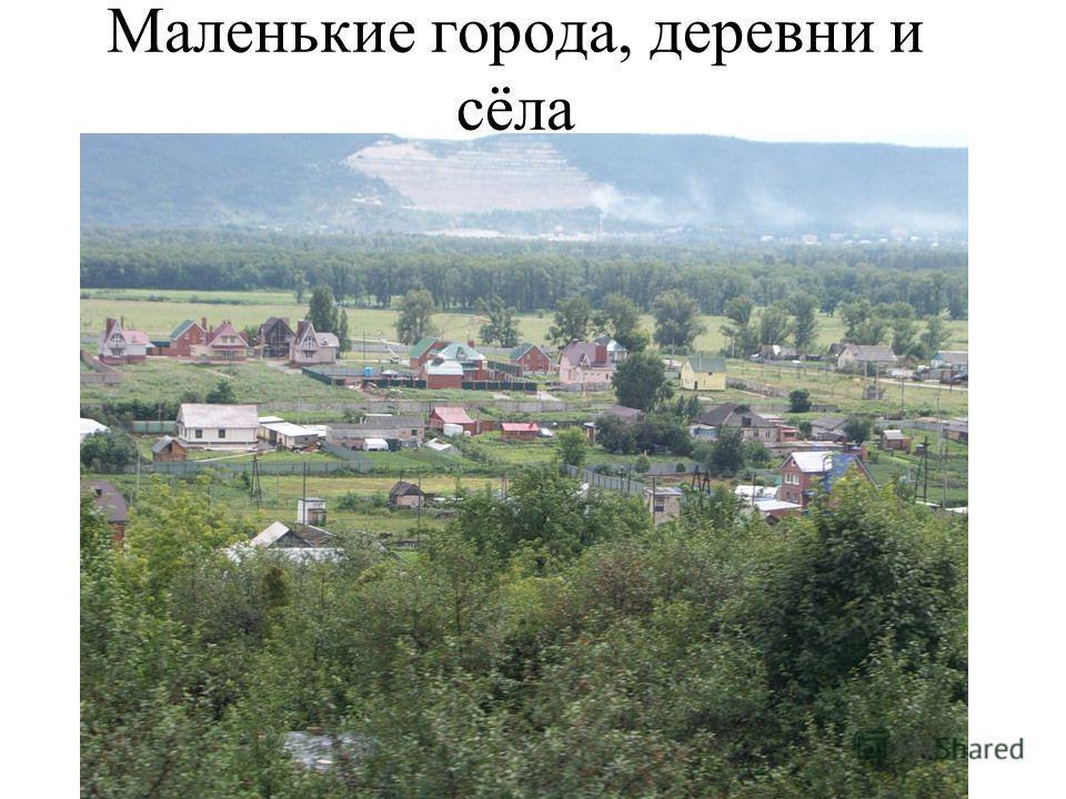 Маленькие города, деревни и сёла