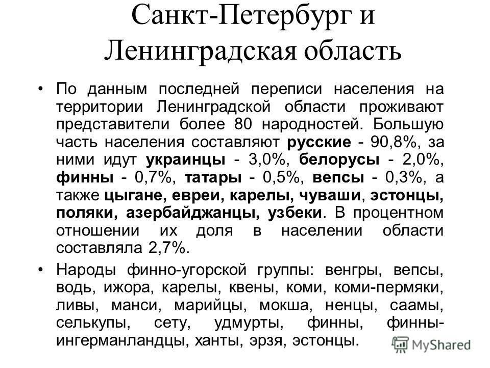 Санкт-Петербург и Ленинградская область По данным последней переписи населения на территории Ленинградской области проживают представители более 80 народностей. Большую часть населения составляют русские - 90,8%, за ними идут украинцы - 3,0%, белорус