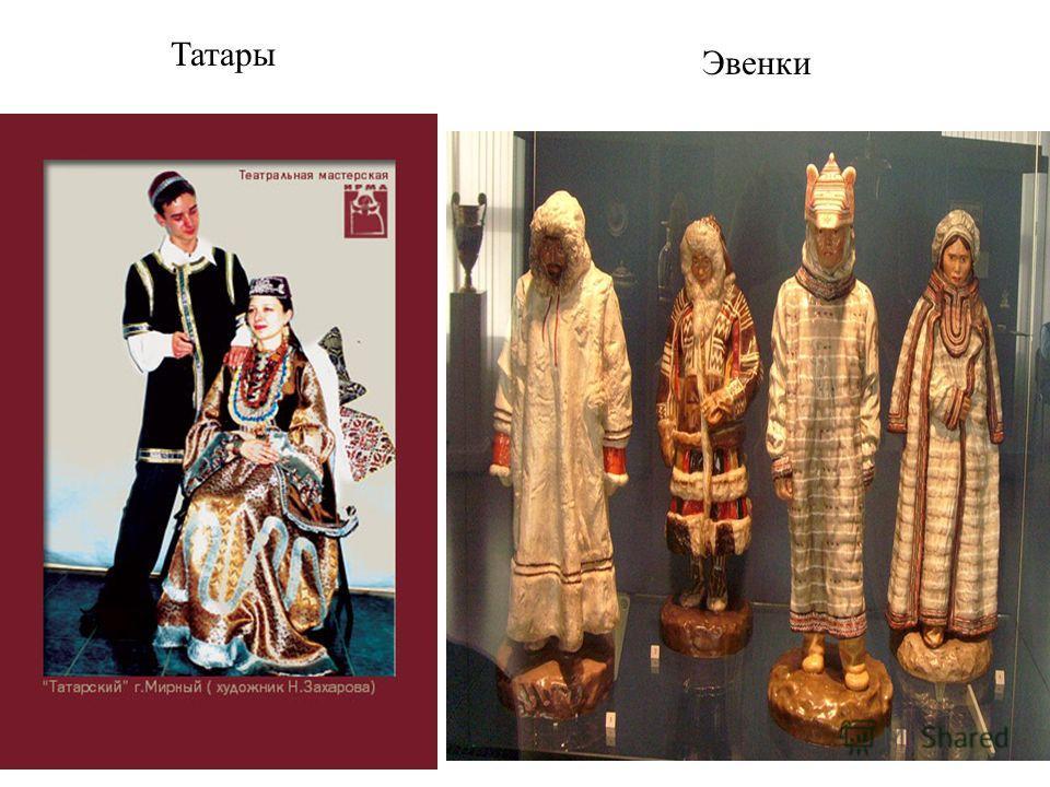 Татары Эвенки