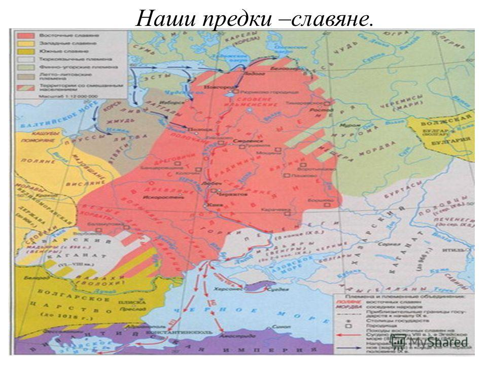 Наши предки –славяне.