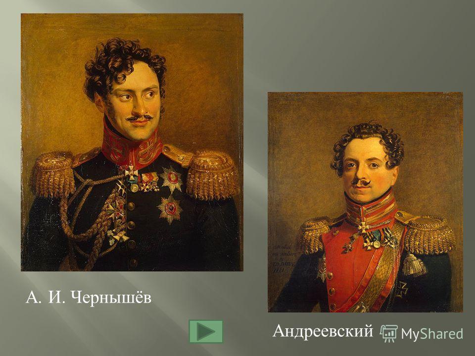 А. И. Чернышёв Андреевский