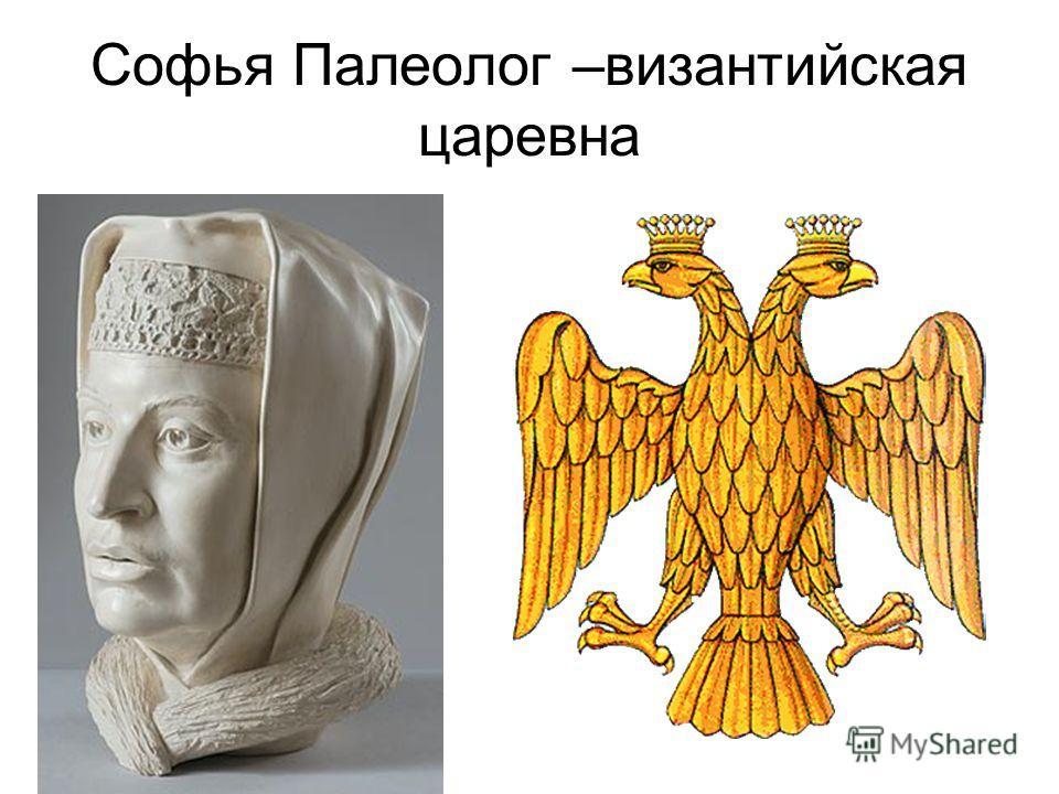 Софья Палеолог –византийская царевна