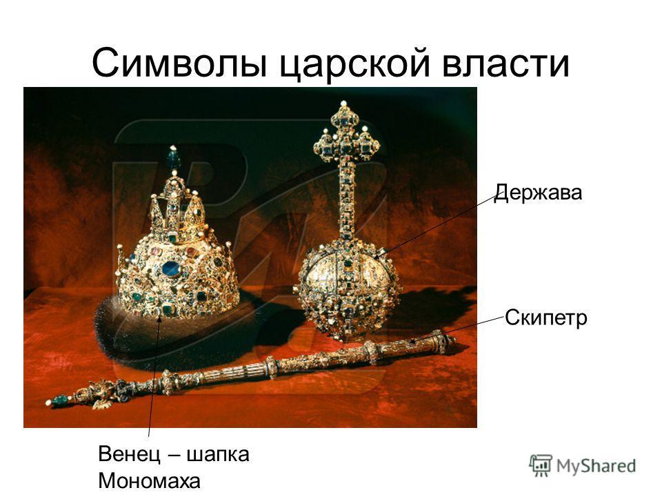 Символы царской власти Держава Скипетр Венец – шапка Мономаха