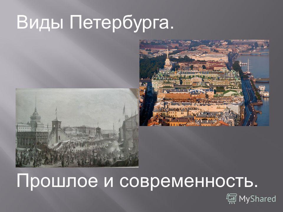 Виды Петербурга. Прошлое и современность.