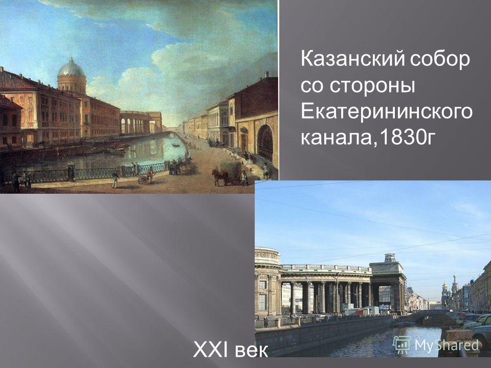 XXI век Казанский собор со стороны Екатерининского канала,1830г