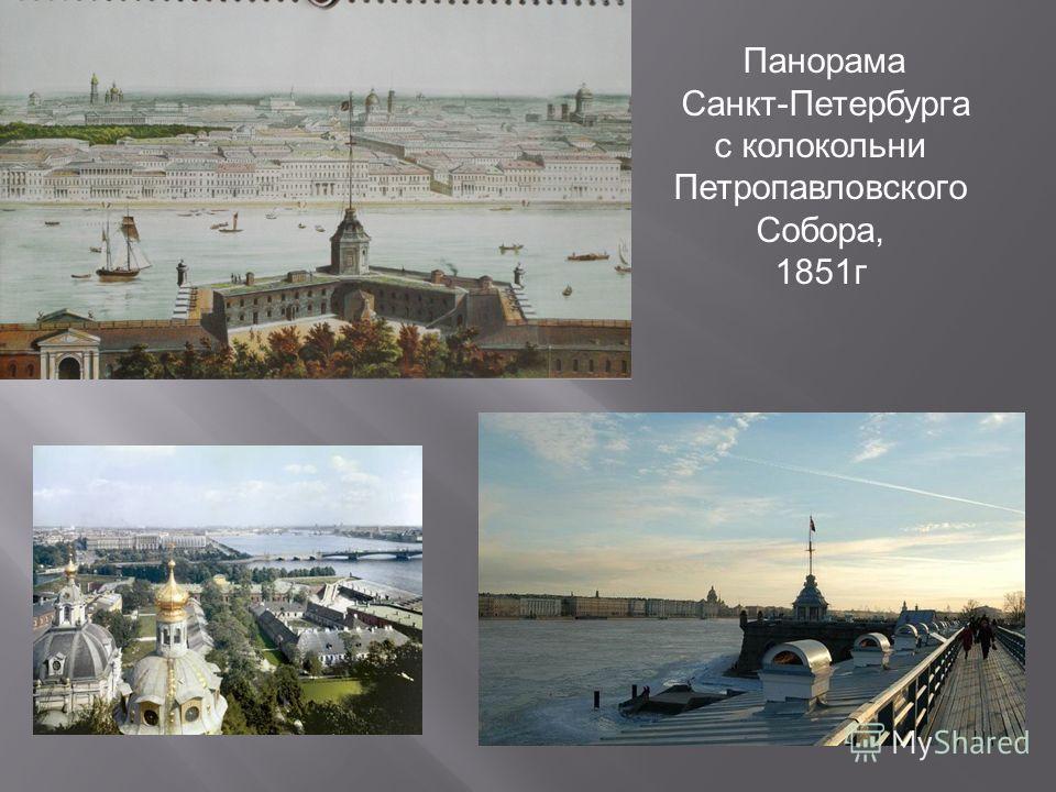 Панорама Санкт-Петербурга с колокольни Петропавловского Собора, 1851г