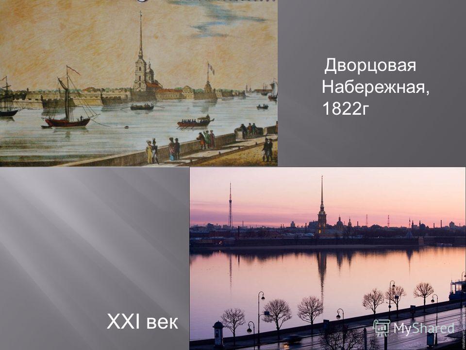 Дворцовая Набережная, 1822г XXI век