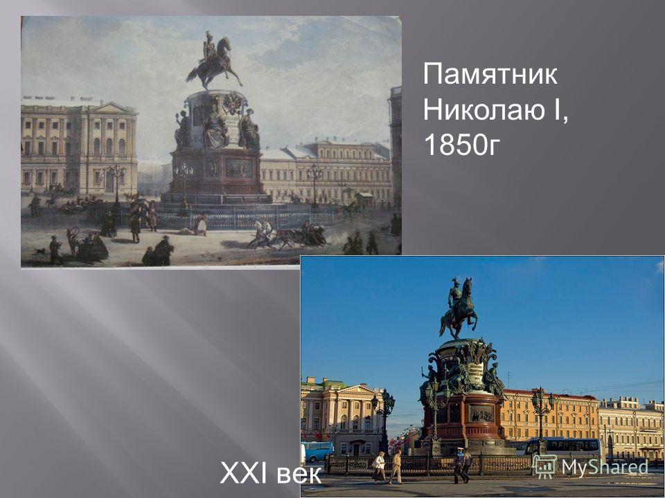 XXI век Памятник Николаю I, 1850г