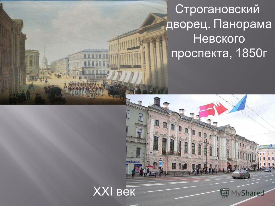 XXI век Строгановский дворец. Панорама Невского проспекта, 1850г
